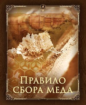 Правила сбора меда