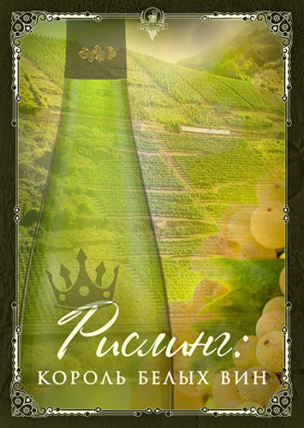 Программа «Рислинг — король белых вин»