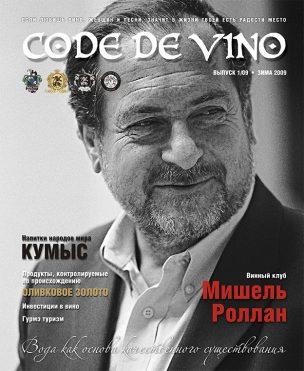 CODE-DE-VINO-v-1-1