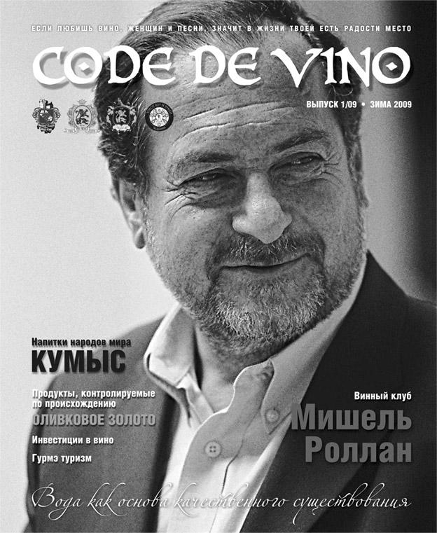 Code de Vino, выпуск 1/09/2009