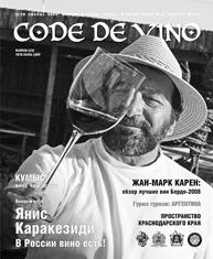 Code de Vino, выпуск 3/10/2009