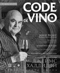 Code de Vino, выпуск 5/2010