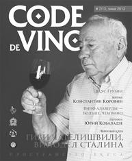 Code de Vino, выпуск 7/13/2013