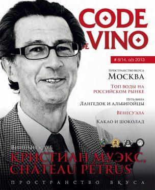 Code de Vino, выпуск 8/14/2013