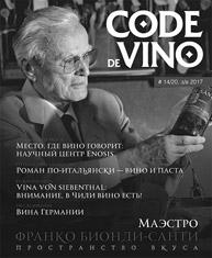 Code de Vino, выпуск 14/20/2017