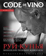 Code de Vino, выпуск 17/23/2018