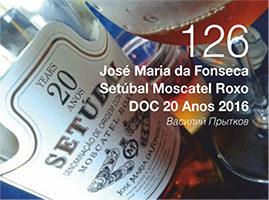 José Maria da Fonseca Setúbal Moscatel Roxo DOC 20 Anos 2016. Василий Прытков