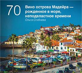 Вино острова Мадейра — рожденное в море, неподвластное времени. Ольга Сгибнева