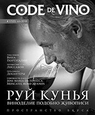 Code de Vino, выпуск 17/23/2018. Руй Кунья