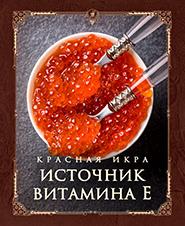 Польза красной икры: витамин Е