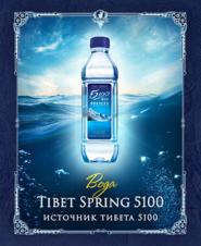 Вода «Tibet Spring 5100» (Источник Тибета 5100, Тибет)
