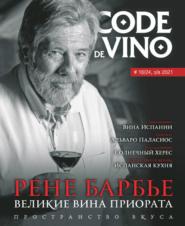 Code de Vino, выпуск 18/24/2021