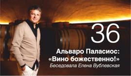 Альваро Паласиос: «Вино божественно!» Беседовала Елена Вублевская