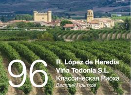 R. López de Heredia Viña Todonia S.L. Классическая Риоха